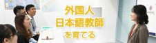 slider 05 外国人日本語研修