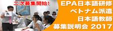 【2次募集】第6陣EPAベトナム派遣講師募集