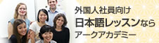 slider 06 日本語研修