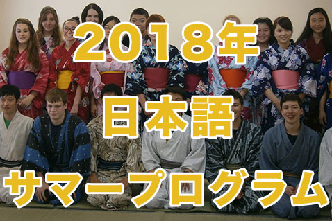 Japanese Summer Program 2018