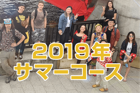 Japanese Summer Program 2019